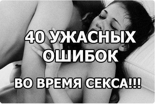 40 самых ужасных ошыбок во время секса