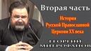 Открытие этапа гонений на русскую Церковь/Часть вторая/Профессор Георгий Митрофанов.🌿