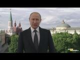 Путин: Добро пожаловать на Чемпионат Мира!