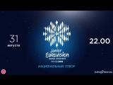 Трансляция национального отбора Республики Беларусь на конкурс песни