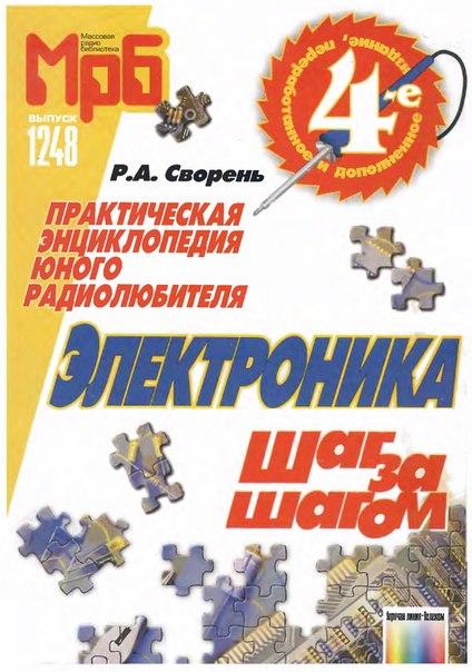 Сворень Р. А_Электроника шаг