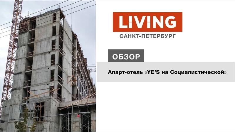 Апарт отель YE'S на Социалистической отзыв Тайного Покупателя Новостройки Санкт Петербурга