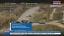 Новости на Россия 24 Антитеррор в Нижнем Новгороде застрелены двое преступников