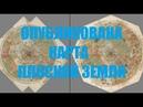 Коллекционер Опубликовал Древнюю Карту Плоской Земли Плоская земля Иллюминаты