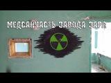 Заброшеная МедСанЧасть завода Заря