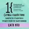 КемГУ Служба содействия занятости студентов