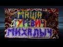 видео урок по вывязыванию букв на мочалках 2