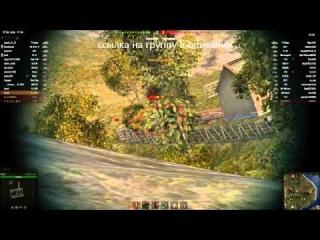 World Of Tanks случайные бои Нарезка взвод приколы