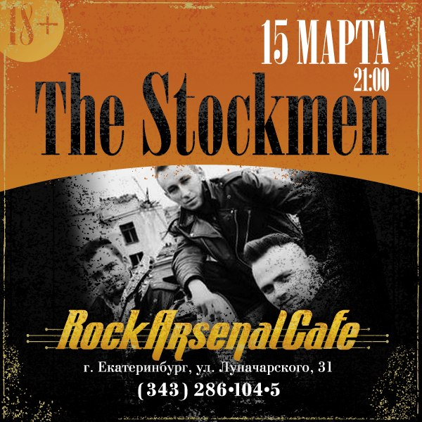 15.03 The Stockmen в Rock Arsenal Café!