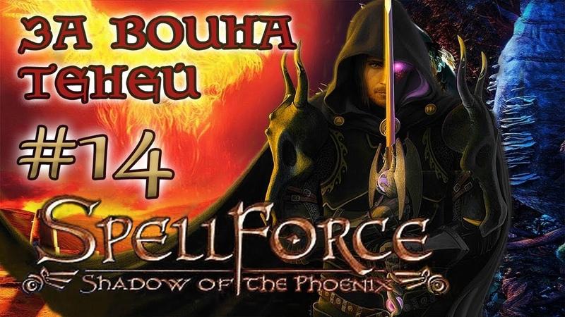 SpellForce Shadow of the Phoenix ЗА ВОИНА ТЕНЕЙ серия 14 Врата Джиннов