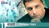 Герман Грач в гостях у Ксении Стриж (Стриж-Тайм, Радио Шансон)