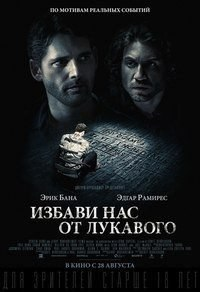 Избави нас от лукавого / Deliver Us from Evil