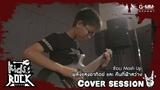 Kids Rock (Cover Session) - Mash Up