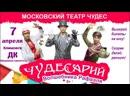 Шоу-спектакль Чудесарий волшебника Рафаэля в ДК Машиностроитель, г. Климовск 7 апреля 1500