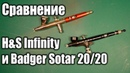 Разговоры о хобби Сравнение HS Infinity и Badger Sotar 20/20