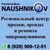 Микронаушники в Ростове-на-Дону, Новочеркасске