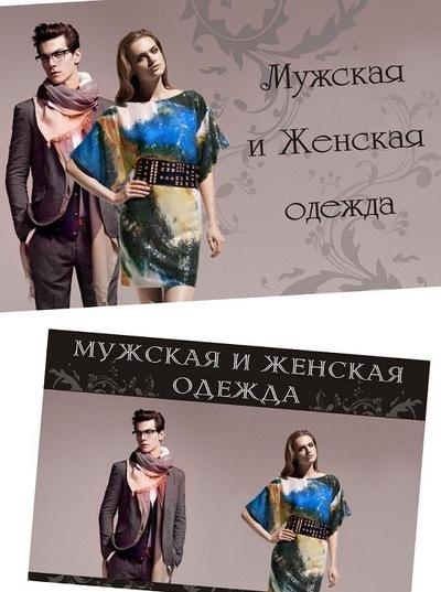 Одежда Мужская И Женская Доставка