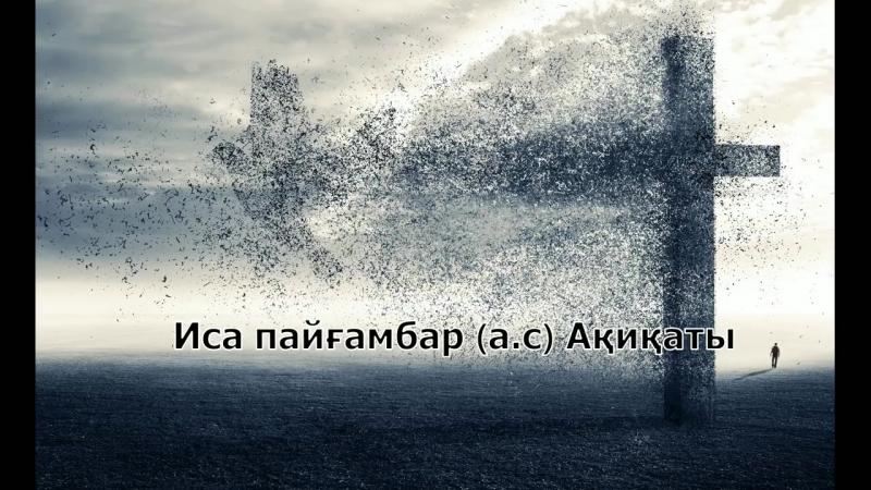 Иса Пайғамбар (а.с) Ақиқаты Ерлан Ақатаев