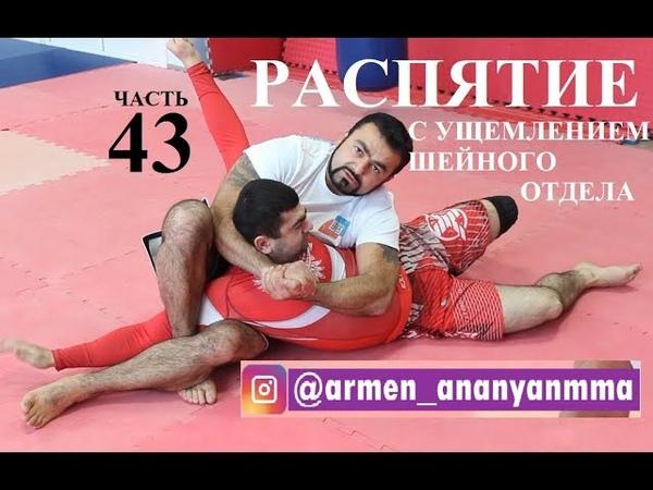 Армен Ананян - Часть 43. Распятие с ущемлением шейного отдела