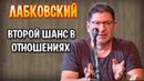 ЛАБКОВСКИЙ - ДАВАТЬ ЛИ ОТНОШЕНИЯМ ВТОРОЙ ШАНС