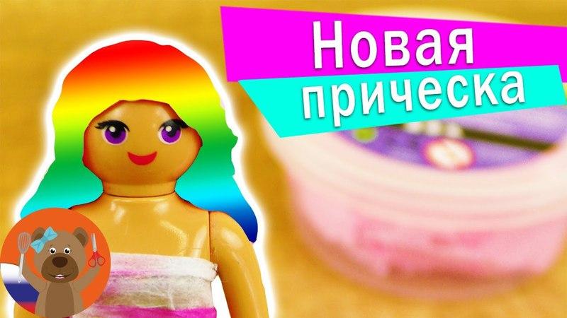 Playmobil DIY на русском | Новая прическа Стеллы из шелкового пластилина своими руками