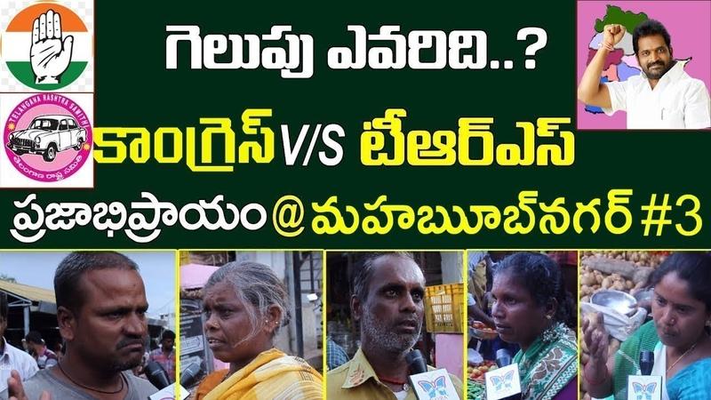 Mahabubnagar Public Opinion 3 Srinivas Goud TRS Party Survey On Next CM Of Telangana 2019