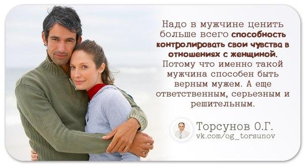 Как сделать так чтобы мужчина тебя ценил - Russkij-Litra.ru