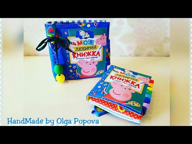 Развивающие книжки Свинка Пеппа в рамках акции День защиты детей