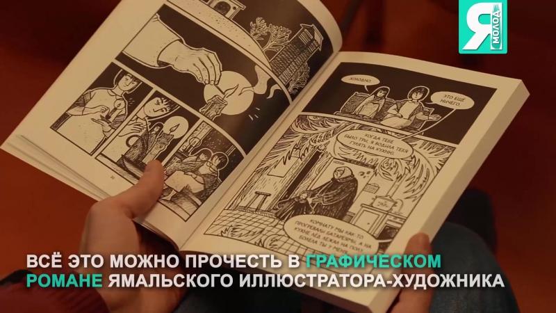 Творческая встреча с салехардским иллюстратором Юлией Никитиной