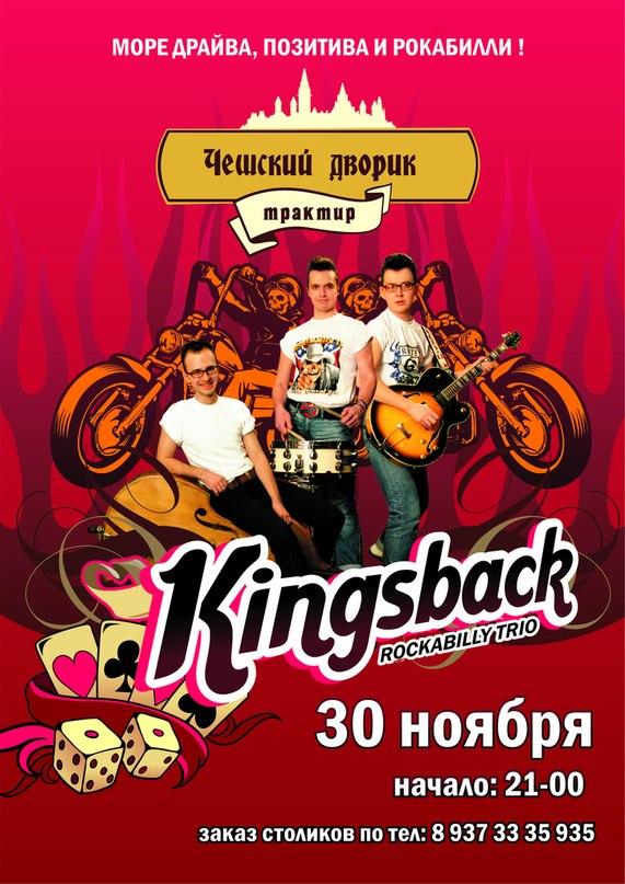 30.11 KINGSBACK Rockabilly Trio! г.Октябрьский.