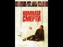 Фильм Комната смерти (The Killing Room) - смотреть легально и бесплатно онлайн на MEGOGO