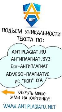 антиплагиату нет отзывы - фото 4