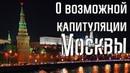 СССР-2 (победа России) или полная капитуляция – два варианта развития в ближайшем будущем