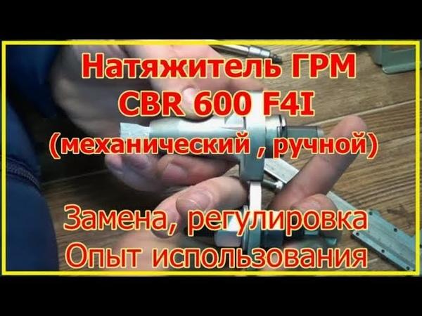 Honda CBR F4i Натяжитель цепи ГРМ Ручной механический Замена регулировка опыт эксплуатации
