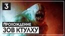 Бродяга - Тварь из иного измерения 🔝 CALL of CTHULHU [2018] 3