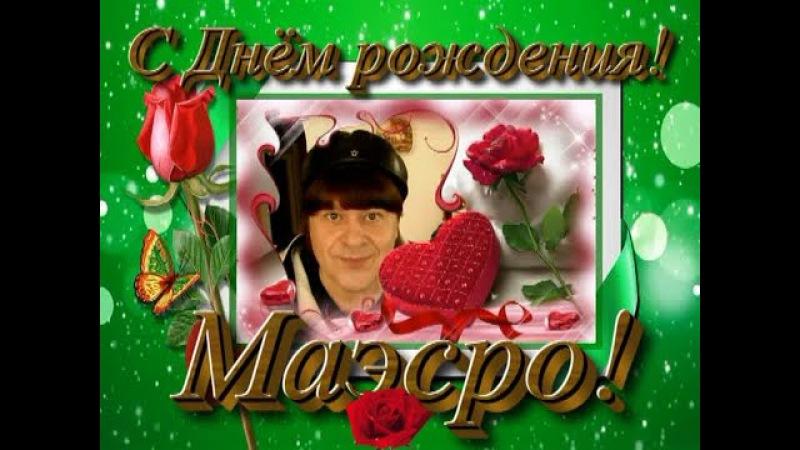 С Днём рождения Маэстро Виктор Королёв