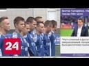 В Перми стартовала первая группа Национальной студенческой футбольной лиги - Россия 24