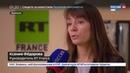 Новости на Россия 24 • Russia Today заговорил по-французски