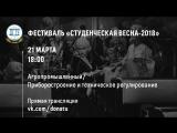 Агропромышленный и ПиТР   Студвесна ДГТУ   21.03.2018