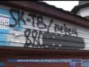 Надписи на заборах не всегда просто хулиганство или способ самовыражения