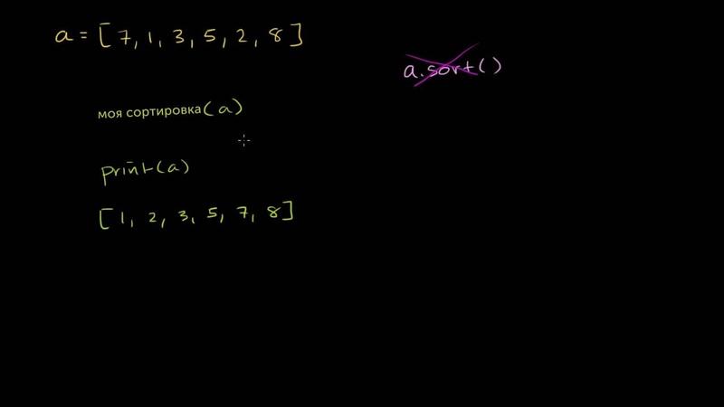 Задание – напишите сортирующую функцию