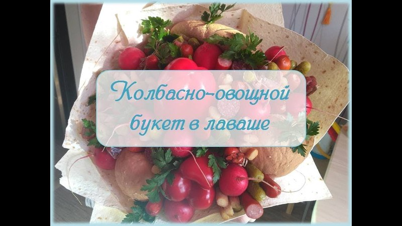 Колбасно-овощной букет в лаваше