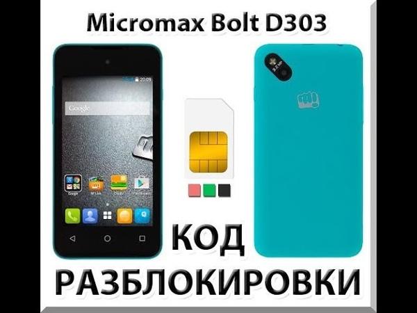Micromax D303 разблокировка сим карт / Unlock SIM cards