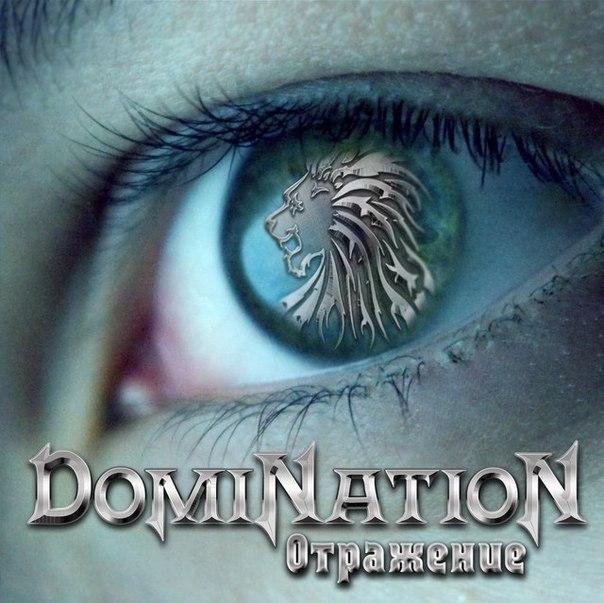 Дебютный EP группы DOMINATION - Отражение (2012)