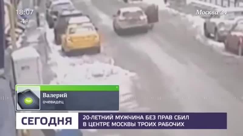 20-летний мужчина без прав сбил в центре Москвы троих рабочих - Москва 24