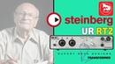 STEINBERG UR RT2 Новый звуковой USB интерфейс с трансформаторной схемой