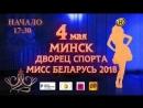 Анонс Мисс Беларусь 2018 (ОНТ, 29.04.18)