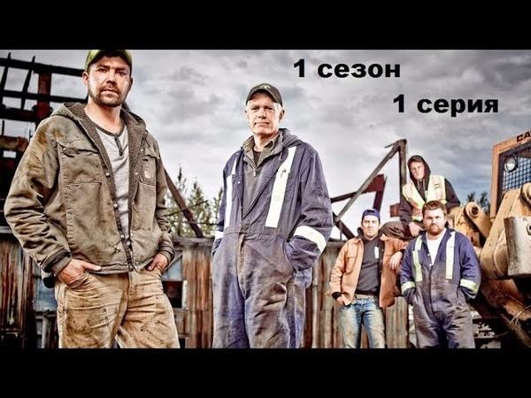 ЗОЛОТАЯ ЛИХОРАДКА Золото Юкона 1 сезон серия 1