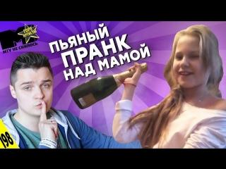 [JackBelozerov] ПРАНК над МАМОЙ / ПЬЯНАЯ ДЕВОЧКА - MTV НЕ СНИЛОСЬ #198