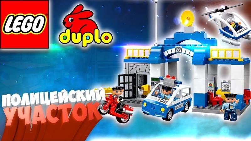 Играем в LEGO DUPLO Полицейский участок / арт.5681